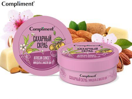 Compliment Сахарный скраб для тела Миндаль & Масло Ши (0675), 200 ml