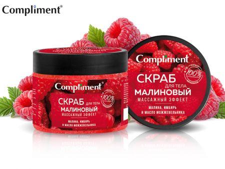 Compliment Скраб для тела Малиновый массажный эффект (0095), 400 ml